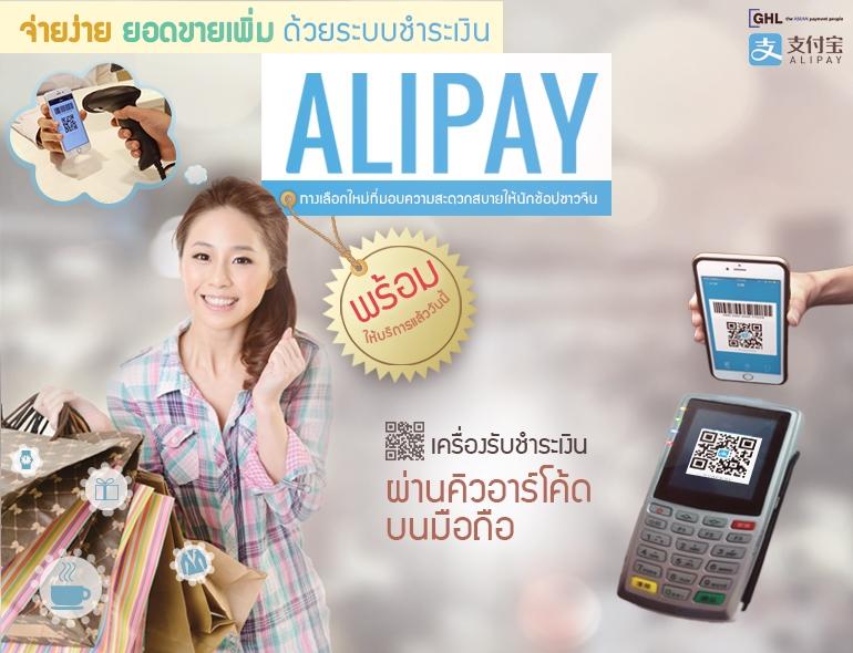 บริการรับชำระสินค้า จาก QR Code ของ Alipay