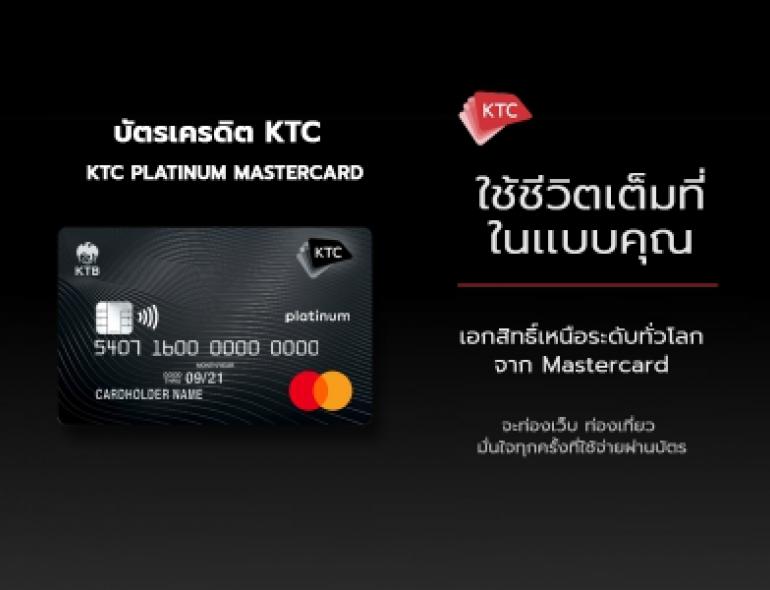 บัตรเครดิตกรุงไทย ไททาเนียม