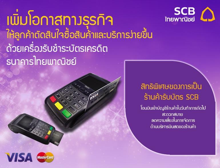 เครื่องรูดบัตรเครดิตธนาคารไทยพาณิชย์