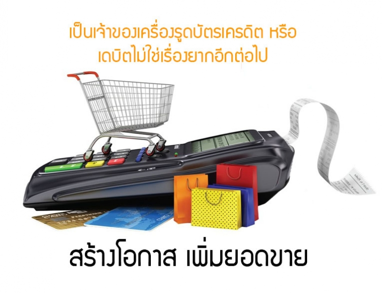 เครื่องรับชำระบัตรเครดิตธนาคารกรุงเทพและธนาคารธนชาต